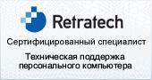 поддержка ПК Retrotech