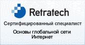 """""""Сертифицированный"""